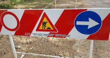 Без воде неколико улица у Врању