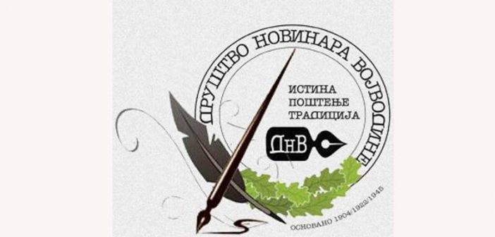 И Друштво новинара Војводине оштро осуђује претње и увреде упућене новинарки Студија Б