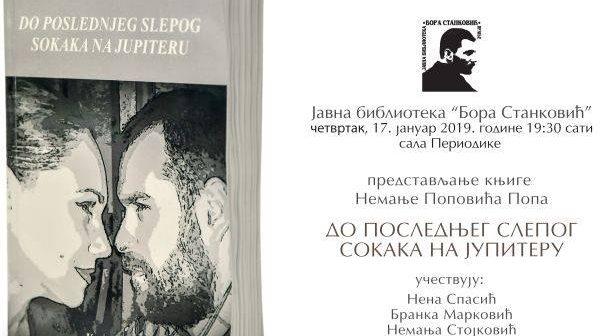 """Промоција књиге """"До последњег слепог сокака на Јупитеру"""" у Библиотеци"""