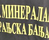 """Саопштење Спортског удружења """"Минералац"""""""