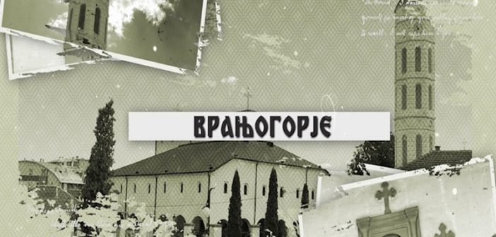 """Врањогорје"" – нова емисија на програму ТВ Врањска плус"