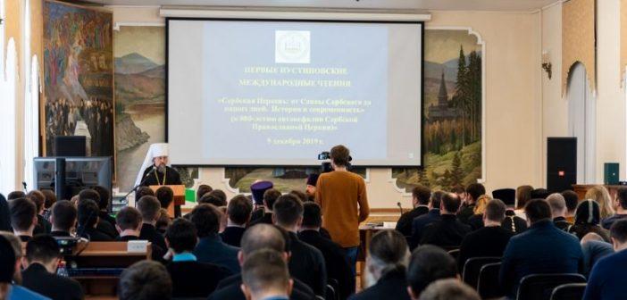 Међународна конференција у Белгороду посвећена 800 година самосталности Српске православне цркве