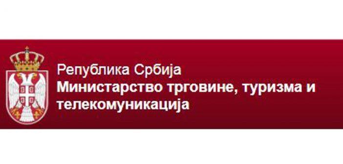 Расписани конкурси Министарствa трговине, туризма и телекомуникација