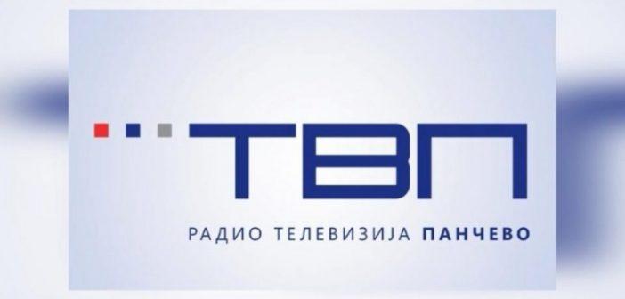 Менаџмент РТВ Панчево и Дунав Телевизије најоштрије осуђују понашање опозиције