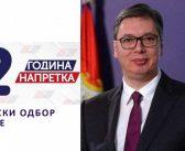 12. рођендан Српске напредне странке: Учинимо године које нам предстоје још поноснијим! Живела Србија!